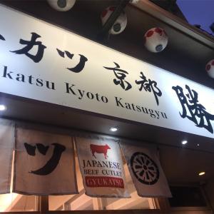 トロントにオープンした京都勝牛へ!