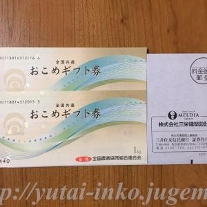 【株主優待】三栄建築設計(3228)