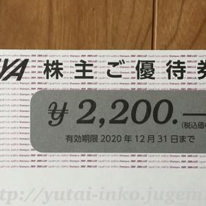 【株主優待】田谷(4679)