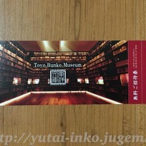 【隠れ優待】三菱商事(8058)