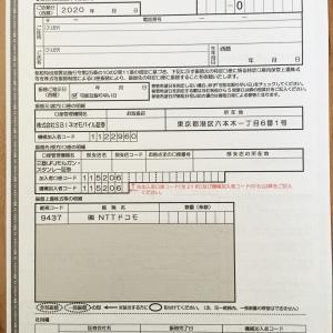 NTTドコモの株式公開買付について(3)