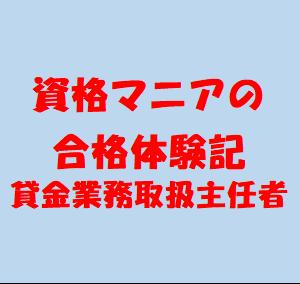 【資格マニアの合格体験記~貸金業務取扱主任者~】