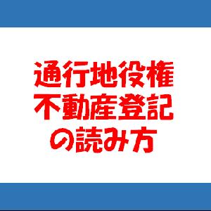 【通行地役権 要役地と承役地~不動産登記~】