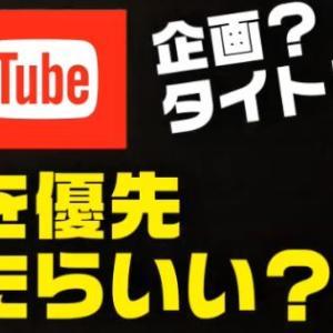 初心者youtuberは動画で何を優先したらいいか?