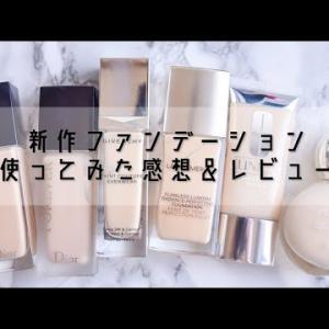 新作ファンデーションレビュー!
