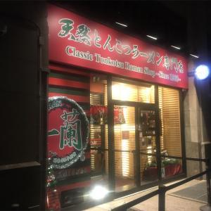 Ichiran Midtown: The classic tonkotsu ramen