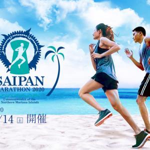 サイパンマラソン2020 エントリー!