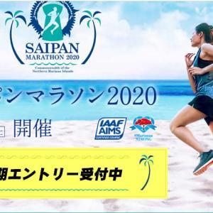 3/14開催サイパンマラソン2020「第1期エントリー受付中」