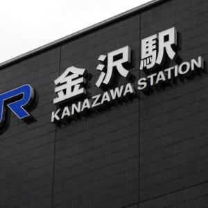 【徹底比較】金沢駅から駅近の安いホテル6選(徒歩2分以内)