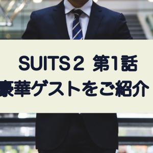 SUITS2・第1話の豪華ゲストをご紹介(反町隆史がかっこよすぎる)