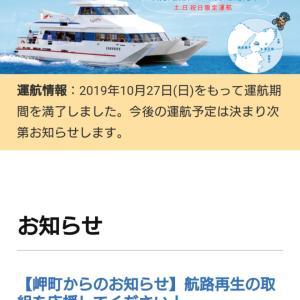 淡路島フェリー終航・・・(;´Д`)