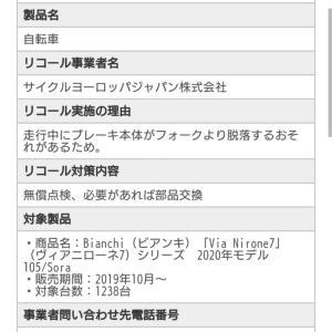 ビアンキリコール情報(´・ω・`)/~~
