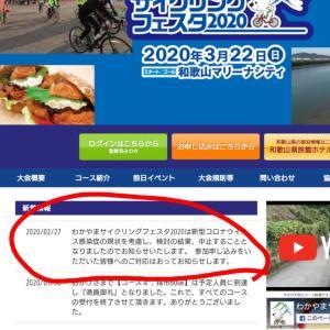 和歌山サイクリングフェスタ中止!!