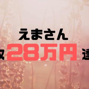 コンサル生・えまさん月収28万円達成!