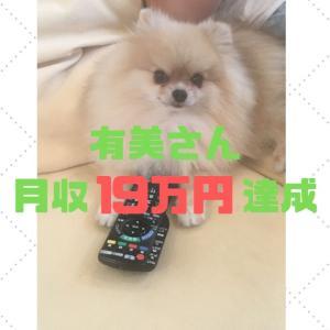 【音声】コンサル生・有美さん月収19万円達成!