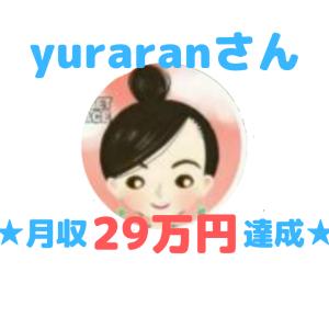 コンサル生・yuraranさんが月収29万円達成されました!