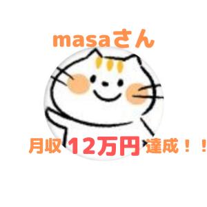 【音声】masaさん月収12万円達成インタビュー!