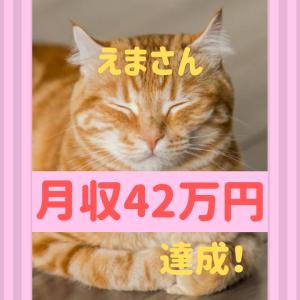 コンサル生・えまさんが月収42万円達成されました!