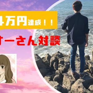 【音声】コンサル生・まっすーさん月収14万円達成!!対談インタビュー!