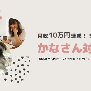【音声】コンサル生・かなさん月収10万円達成インタビュー