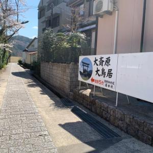熊野本宮大社・大斎原(おおゆのはら)