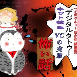 【Vtuber】子供のネット依存症について 総集編~デジタルタトゥーとは⁉子供のネット裏事情 本当にある怖い話~【ライフサポート 永和】