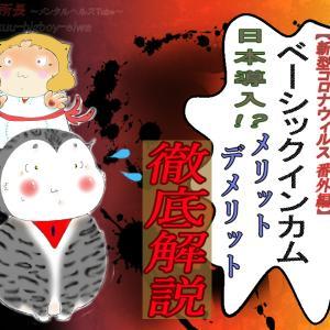 【Vtuber】ベーシックインカム導入⁉コロナ禍で荒んだ日本の経済と人々の生活は豊かになるのか徹底解説!!【ライフサポート 永和】