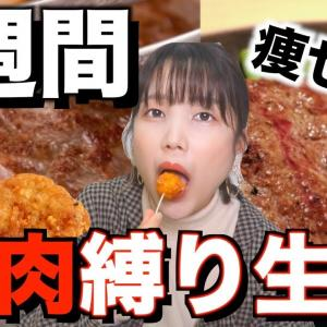 【検証】1週間鶏肉だけ食べ続けたら痩せる?【ダイエット】〜縛り生活〜