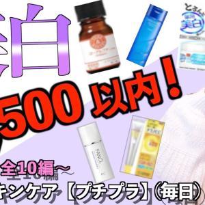プチプラ】¥1500以内で美白になる!美白になりたい!ならこれを買え。(2019年版)【④夜のスキンケア(【プチプラ】毎日)編】(全10編)