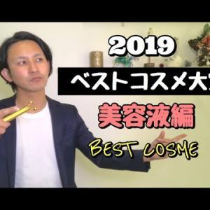 【成分・原料のプロが選ぶ】 2019年 ベストコスメ大賞  美容液編 !!!