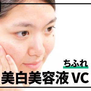 【美容液】ちふれ 美白美容液VCを実際に使って検証レビュー!口コミや評判は本当?