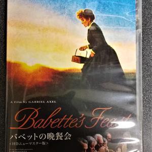 映画 『バベットの晩餐会』を見て