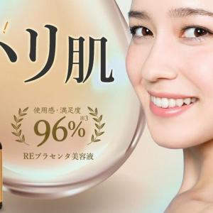 【REプラセンタ】年齢肌の乾燥・小ジワを防ぐヒト歯髄幹細胞培養液