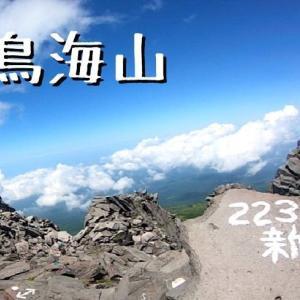 秋田と山形の県境「鳥海山」で雄大な景色を楽しむ