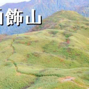 「雨飾山」で紅葉と女神の横顔(雨飾高原から)