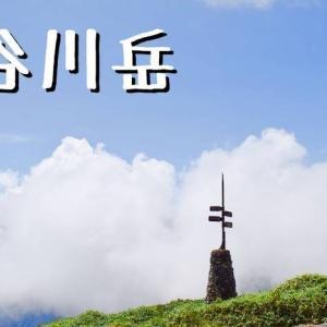 ロープウェイで手軽に百名山「谷川岳」へ(天神尾根コース)