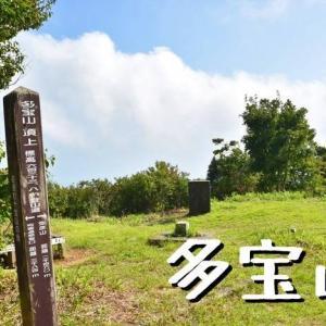新潟市最高峰「多宝山」へ(天神山ルート)
