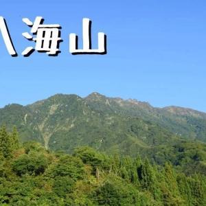 スリリングな八ツ峰がそびえる霊峰「八海山」へ(ロープウェー利用)