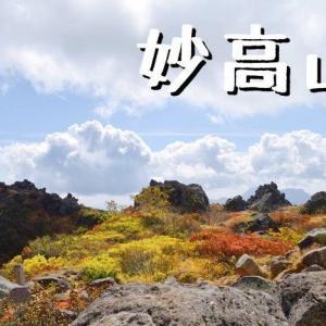 越後富士「妙高山」へ(燕温泉から燕登山道コース)