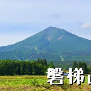 会津富士「磐梯山」へ(八方台登山口から)