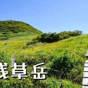 山頂からの眺めと草原が美しい「浅草岳」へ(ネズモチ平~桜ゾネ周回)