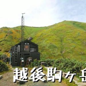 新潟を代表する名峰「越後駒ヶ岳」へ(枝折峠から)