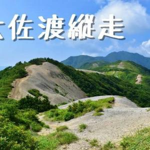 大佐渡縦走(ドンデン山~金北山)で稜線歩きを楽しむ(2日目)