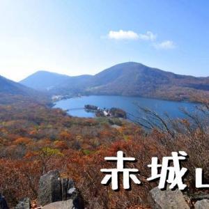 晩秋の「赤城山」(黒檜山~駒ヶ岳)と赤城神社、覚満淵へ
