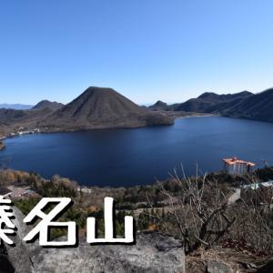 晩秋の「榛名山」と「榛名湖」を眺めるハイキング