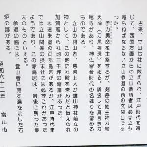 刀尾神社(たちおじんじゃ) 富山県富山市太田南町