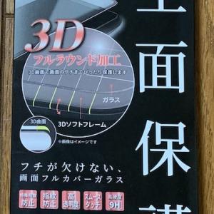 ダイソー iPhone XS 液晶保護フィルム ¥110