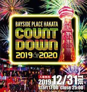 【花火あり!】2019年末福岡近辺のカウントダウンイベント