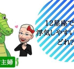 【12星座別】遠距離恋愛でうまく行く星座と浮気しやすい星座とは?!