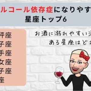 【星座占い】お酒大好き?アルコール依存症になりやすい星座トップ6